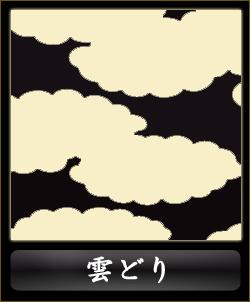 古典柄-雲どり