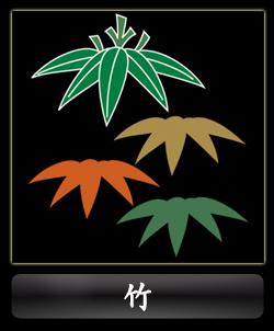 古典柄-竹