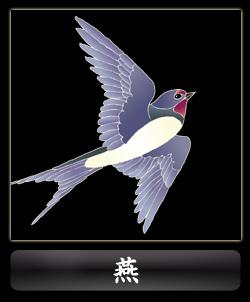 古典柄-燕